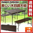 【あす楽】 山善(YAMAZEN) キャンパーズコレクション テーブル&ベンチセット LTM-4(BR) アルミ製 レジャーテーブル …