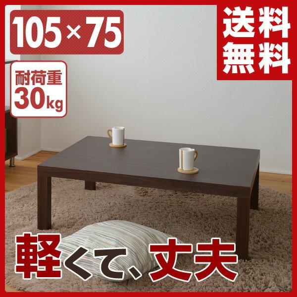 【あす楽】 山善(YAMAZEN) ローテーブル 長方形 105×75cm ET-10575(WBR) ウォルナット 座卓 キュービックテーブル 机 センターテーブル テーブル 【送料無料】