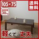 【あす楽】 山善(YAMAZEN) ローテーブル 長方形 105×75cm ET-10575(WBR) ウォルナット 座卓 キュービックテーブル 机…