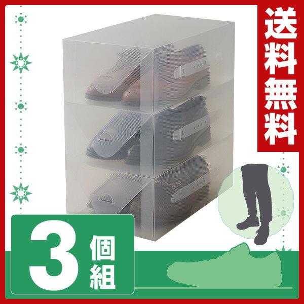 靴 収納 ボックス クリア メンズ 3個組 YTC-CLSM3P(CL) シューズボックス シューズケース 収納ボックス 収納ケース クリアボックス クリアケース 靴収納 山善 YAMAZEN【送料無料】