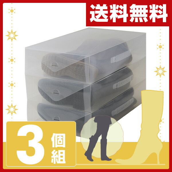 山善(YAMAZEN) 3個セット ブーツ収納ボックス クリア YTC-CLB3P(CL) 3個組 折りたたみ ブーツケース ブーツボックス シューズボックス シューズケース 収納ボックス 収納ケース クリアケース 靴収納 【送料無料】
