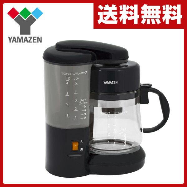 【クーポン配布中 6/25 9:59まで】 【あす楽】 山善(YAMAZEN) コーヒーメーカー YCA-500(B) ブラック ホットコーヒーメーカー coffee 珈琲 5杯分 【送料無料】