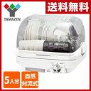 山善(YAMAZEN) 食器乾燥機(5人分) 120分タイマー付き YDA-500(W) ホワイト 自然対流式 ステンレス コンパクト 食器乾燥器 【送料無料】