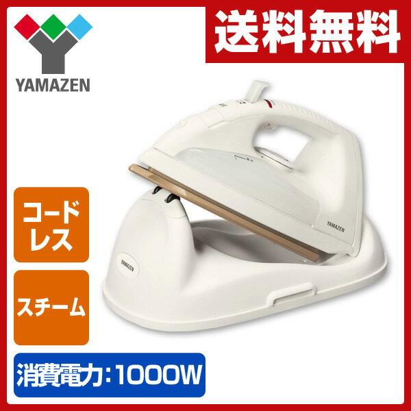 【あす楽】 山善(YAMAZEN) コードレススチームアイロン ZBB-100(W) ホワイト コードレスアイロン アイロン スチーム 【送料無料】