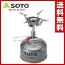 【あす楽】 新富士バーナー(SOTO) AMICUS(アミカス) SOD-320 シングルバーナー ガスバーナー コンロ ストーブ 【送料…
