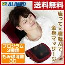アルインコ(ALINCO) 寝ころびマッサージャー 肩もん MCR8114R レッド マッサージ器 もみ玉 肩もみ 背中 腰 脚 足裏 ふくらはぎ 【送料無料】