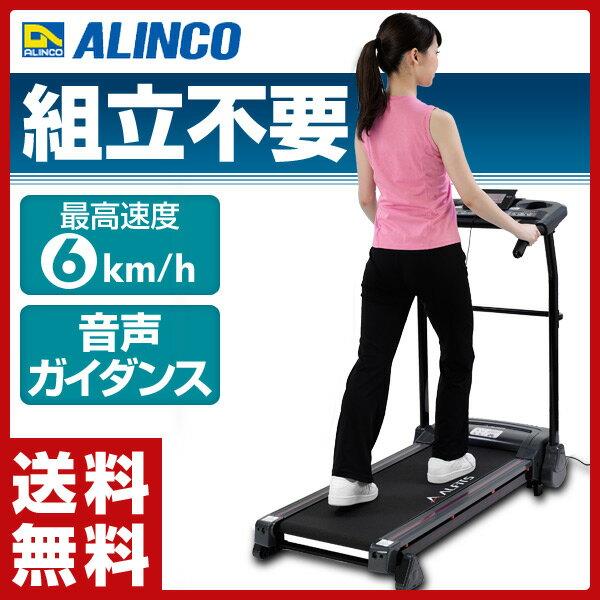 【あす楽】 アルインコ(ALINCO) プログラム電動ウォーカー3014 AFW3014 ランニングマシン ランニングマシーン ルームランナー 折りたたみ 【送料無料】