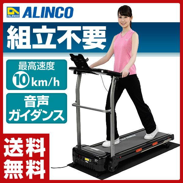 【あす楽】 アルインコ(ALINCO) ランニングマシン1115 AFR1115 電動ウォーカー ランニングマシーン ルームランナー 折りたたみ 【送料無料】
