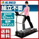 【あす楽】 アルインコ(ALINCO) ランニングマシン1115 AFR1115 電動ウォーカー ランニングマシーン ルームランナー 折…