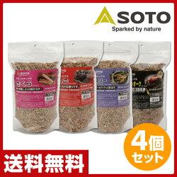 新富士バーナー(SOTO)スモークチップス4種セットさくらりんごヒッコリーウイスキーオークST-1311/ST-1312/ST-1314/ST-1317