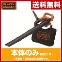ブラックアンドデッカー(BLACK&DECKER) 36V 2.0Ah リチウムブロワーバキューム(本体のみ) GWC36BN-JP 充電式ブロワー 充電式ブロ...