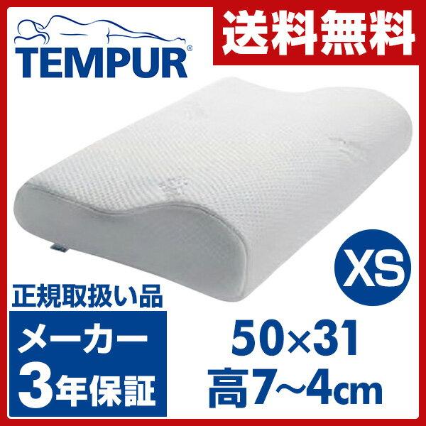 【あす楽】 TEMPUR テンピュール 枕 XS ネックピローXS(50×31 高さ7から4cm) 50022-20 低反発枕 【送料無料】