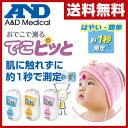 A&D(エーアンドデイ) 非接触 おでこで測れる体温計 でこピッと体温計/温度計/室温計 UT-701 赤ちゃん ベビー 非接触体温計 デコピット でこピット ...