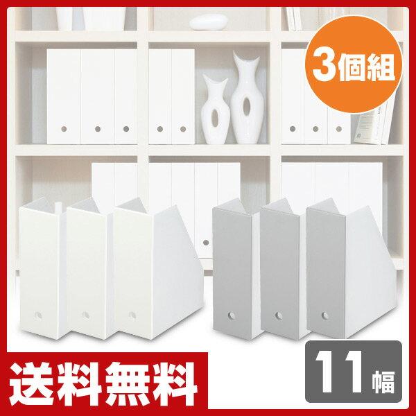 JEJ ステイト A4 スタンドファイルボックス 幅11 3個組 ファイルケース 仕切り ファイルスタンド 食器棚 食器収納 【送料無料】