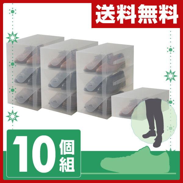 山善(YAMAZEN) 10個セット 収納ボックス 折りたたみ 靴 クリア メンズ YTC-CLSM10P(CL) 10個組 シューズボックス シューズケース 収納ケース クリアボックス クリアケース 靴収納 【送料無料】