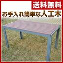 旭興進 人工木ガーデンテーブル AKJT-1470(BR) ガーデンファニチャー 人工木テーブル 木製テーブル 【送料無料】