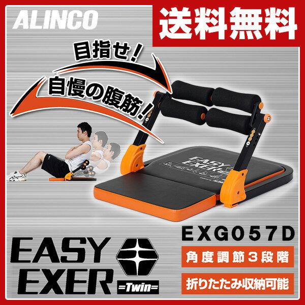 【あす楽】 アルインコ(ALINCO) イージーエクサ ツイン EXG057D 腹筋マシン 腹筋マシーン シットアップベンチ 【送料無料】