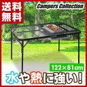 【あす楽】 山善(YAMAZEN) キャンパーズコレクション BBQタフライトテーブル(幅122奥行81) TLT-1280B(MBK) レジャーテ…