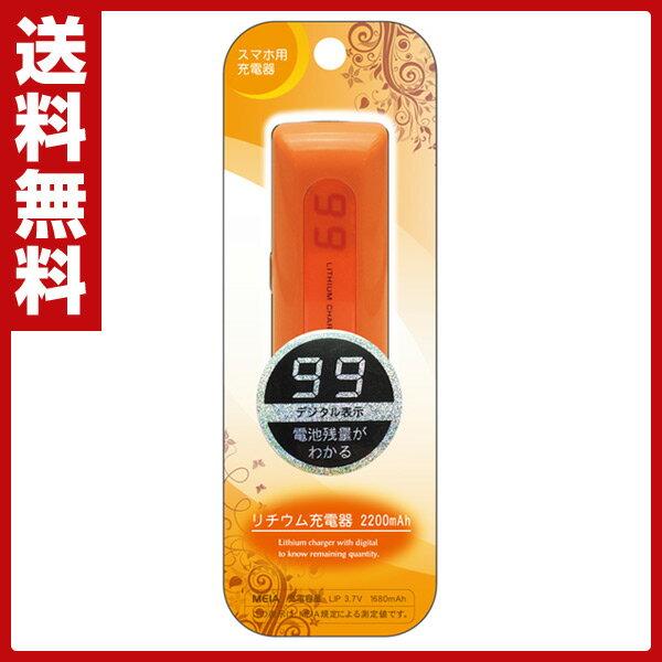 トップランド(TOPLAND) スマートフォン用リチウム充電器 2200mAh M4208-OR オレンジ モバイルバッテリー 携帯充電器 USBケーブル 急速 スマホ 【送料無料】
