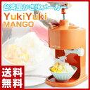 ウィズ ふわふわ かき氷機 YukiYuki(ゆきゆき) MANGO マンゴー かき氷メーカー カキ氷機 カキ氷メーカー 氷かき 氷カ…