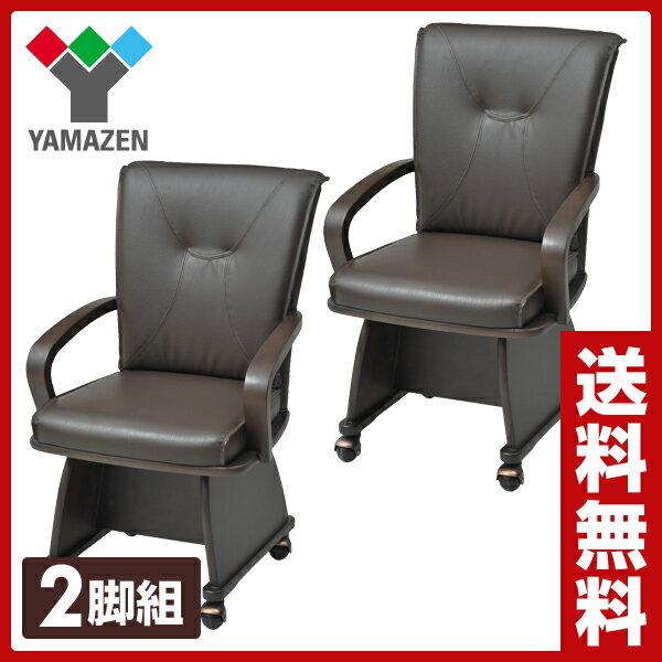山善(YAMAZEN) ダイニングこたつ用 チェア 2脚組 CM-90AC *2 ダイニングチェア イス いす 椅子 こたつ コタツ ハイタイプこたつ こたつ用チェア 【送料無料】