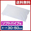 篠原化学 ソフトパイプ枕 ヌード 30×50cm 200PE3050 枕 まくら ピロー ヌード枕 【送料無料】