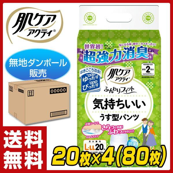 日本製紙クレシア 肌ケア アクティ ふんわりフィット気持ちいい うす型パンツ L-LLサイズ20枚×4 (80枚)【無地ダンボール仕様】 85254 大人用紙おむつ 大人用おむつ オムツ 薄型 便臭 【送料無料】