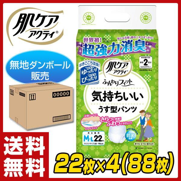 【あす楽】 日本製紙クレシア 肌ケア アクティ ふんわりフィット気持ちいい うす型パンツ M-Lサイズ22枚×4 (88枚)【無地ダンボール仕様】 85255 大人用紙おむつ 大人用おむつ オムツ 薄型 便臭 【送料無料】 0113D