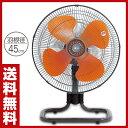 【決算大感謝10%OFF】 広電(KODEN) 45cm据置型 工業扇風機 KSF4534-H 工場扇風機 据置型扇風機 サーキュレーター 【送料無料】
