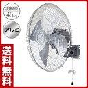 広電(KODEN) 45cm壁掛け式 アルミ工業扇風機 KSF4553-S 工場扇風機 壁掛け扇風機 サーキュレーター 【送料無料】