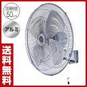 広電(KODEN) 50cm壁掛け式 アルミ工業扇風機 KSF5053-S 工場扇風機 壁掛け扇風機 サーキュレーター 【送料無料】