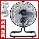 【楽天カードでP10】 【あす楽】 広電(KODEN) 25cm据置型 アルミ工業扇風機 上下・左右ラウンド首振り KSF2571-K 工場扇風機 据置型扇風機...