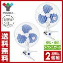【あす楽】 山善(YAMAZEN) 23cmクリップ扇風機 風量2段階 2個組 YCS-D236(W)*2 ホワイト ミニ扇風機 卓上扇風機 デス…