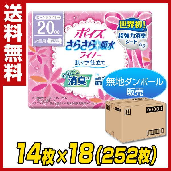 日本製紙クレシア ポイズライナー さらさら吸水 スリム 少量用(吸収量20cc)14枚×18(252枚)【無地ダンボール仕様】 85548 軽失禁パッド 尿漏れパッド 尿とりパッド 女性用 【送料無料】