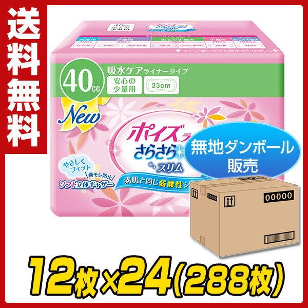 日本製紙クレシア ポイズライナー さらさら吸水 スリム 安心の少量用(吸収量40cc)12枚×24(288枚)【無地ダンボール仕様】 85529 軽失禁パッド 尿漏れパッド 尿とりパッド 女性用 【送料無料】