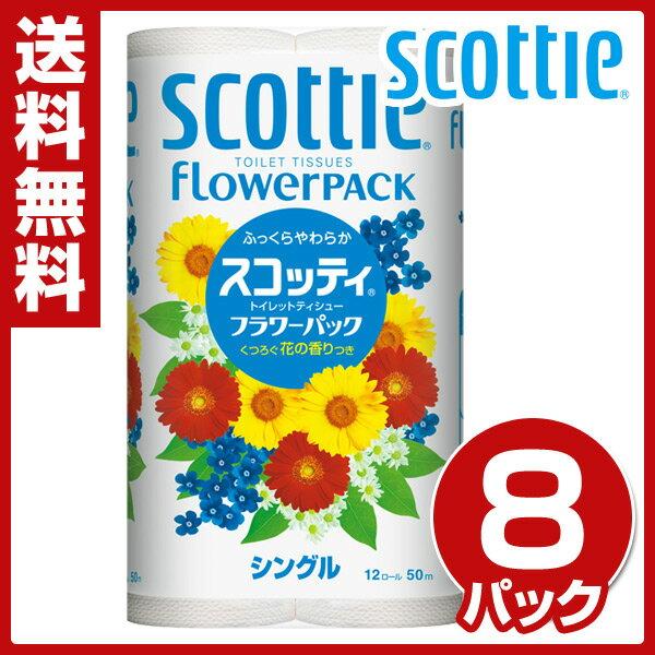 日本製紙クレシア スコッティ トイレットペーパー フラワーパック 12ロール(シングル)12ロール×8パック=96ロール 15260 トイレットティシュー トイレティッシュ 日用品 【送料無料】