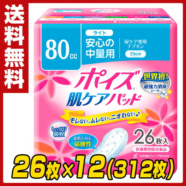 日本製紙クレシア ポイズ 肌ケアパッド ライト(吸収量80cc) 23cm26枚×12(312枚) 80987 軽失禁パッド ポイズパッド 尿漏れパッド 尿とりパッド 【送料無料】