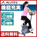 【あす楽】 アルインコ(ALINCO) プログラムバイク AFB6016 エクササイズバイク フィットネスバイク 【送料無料】