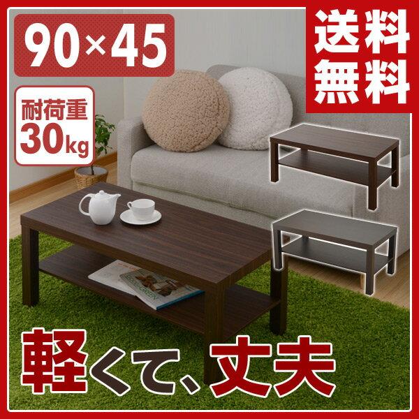 【あす楽】 山善(YAMAZEN) コーヒーテーブル 90×45cm TCT-9045 リビングテーブル ローテーブル センターテーブル ちゃぶ台 【送料無料】