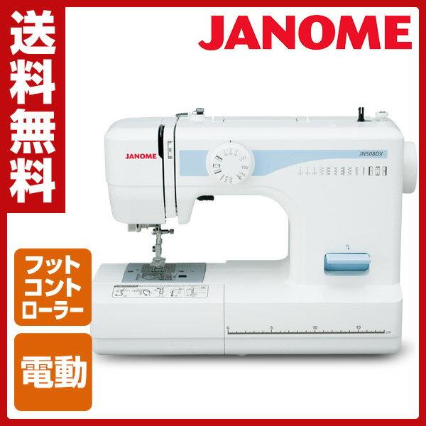 ジャノメ(JANOME) フットコントローラー式 電動ミシン JN508DX コンパクト電動ミシン 蛇の目ミシン 【送料無料】