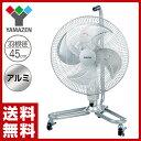 【あす楽】 山善(YAMAZEN) 45cm 全閉式 アルミキャスター扇風機 YPF-453C 工場扇 スタンド扇風機 工業扇風機 サーキュレーター 【送料無料】