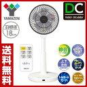 山善(YAMAZEN) 組立て不要のDCモーター 風量5段階 18cmミニリビング扇風機 「ミディファ(MidiFa)」(静音モード搭載)(リモコン)入切タイマー付 MX-YC18(WB) DC扇風機