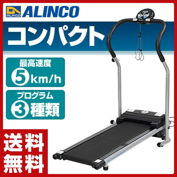 【あす楽】 アルインコ(ALINCO) プログラム電動ウォーカー AFW5014 ルームランナー ランニングマシン ランニングマシーン 【送料無料】