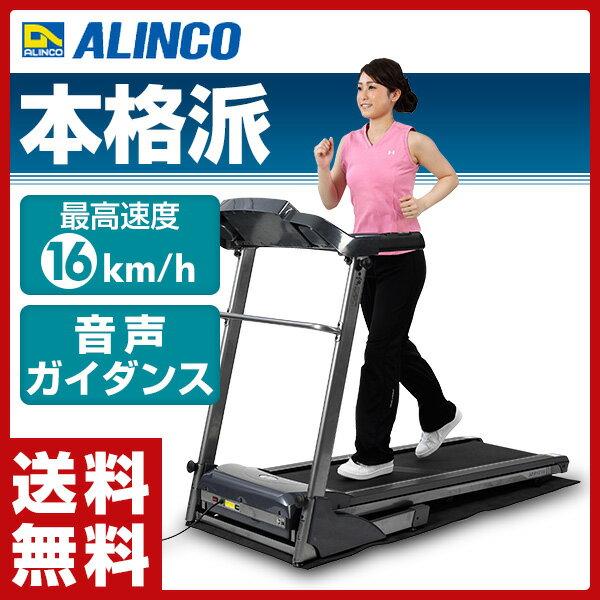 アルインコ(ALINCO) ランニングマシン AFR1016 電動ウォーカー ルームランナー トレッドミル ランニングマシーン 【送料無料】