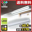 山善(YAMAZEN) LED多目的灯 1170lm (幅60.4cm) LT-B13N キッチンライト 流し元灯 LEDライト 工事不要 【送料無料】