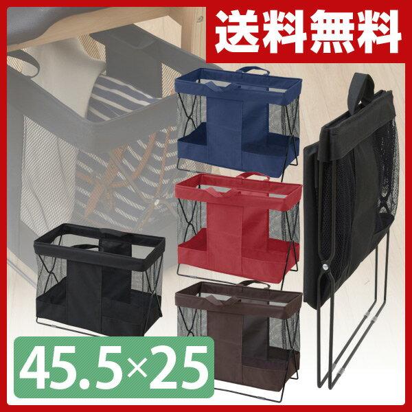 山善(YAMAZEN) 手荷物 収納ボックス メッシュ 45.5×25cm HTB-M バスケット かご カゴ かばん バッグ 鞄 収納 鞄置き かばん置き 【送料無料】