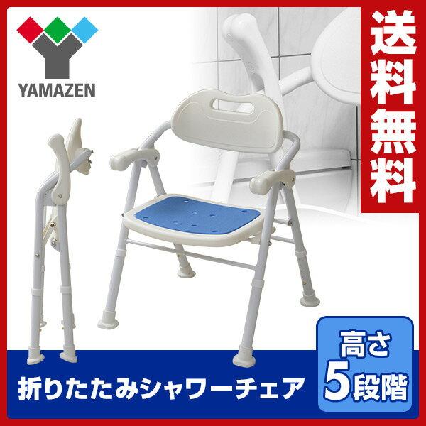山善(YAMAZEN) 肘掛付き 背付き 折りたたみシャワーチェア 高さ5段階調節 YS-1060 折畳み バスチェア シャワーチェア 風呂イス 風呂いす 風呂椅子 介護 背付 【送料無料】