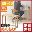 【決算感謝 5%OFF】 【あす楽】 山善(YAMAZEN) 折りたたみテーブル ハイ TPD-8040H(NA) ナチュラル パソコンデスク 折りたたみデスク 折れ脚テーブル パタパタデスク 一人暮