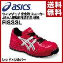 アシックス(ASICS) ウィンジョブ 安全靴 スニーカー JSAA規格B種認定品サイズ22.5-30cm 紐靴 FIS33L 安全シューズ セーフティシューズ...