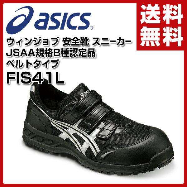アシックス(ASICS) ウィンジョブ 安全靴 スニーカー JSAA規格B種認定品サイズ22.5-30cm ベルトタイプ FIS41L ブラック×シルバー 安全シューズ セーフティシューズ セーフティーシューズ 【送料無料】